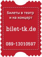 купить билеты на русские концерты и спектакли в Европе и в Германии