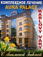 Санаторно-курортное лечение в Чехии в роскошном отеле AURA PALACE 4* в историческом центре Карловых Вар, рядом с горячими лечебными источниками