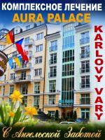 Комплексное курортное лечение в Чехии в Карловых Варах в санаторном отеле AURA PALACE 4*, вблизи от горячих целебных источников
