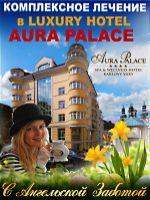 Курортный отель AURA PALACE 4* в Чехии в центре Карловых Вар с лечением на базе природной целебной минеральной воды