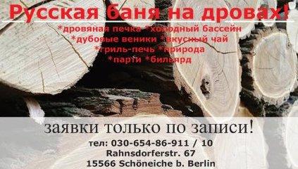 Русская Баня на дровах, Берлин!