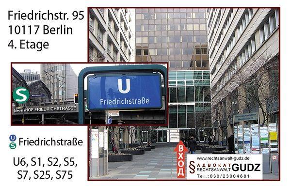 русскоговорящий адвокат в Берлине