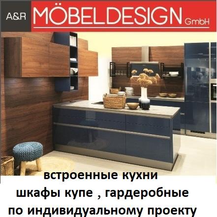 A&R Moebeldesign GmbH - встроенные кухни, шкафы купе в Берлине