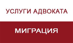 лучший в москве адвокаты в сфере миграции