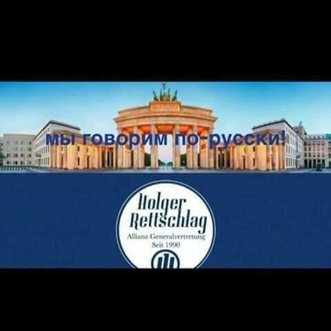 Allianz Generalvertretung Holger Rettschlag in Berlin und Deutschlandweit