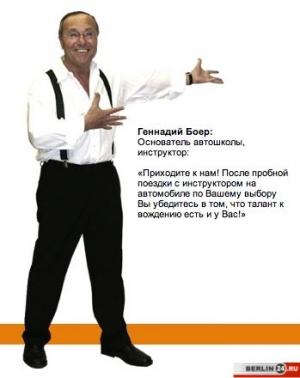 Знаменитая Автошкола Геннадия Боера 01729638898