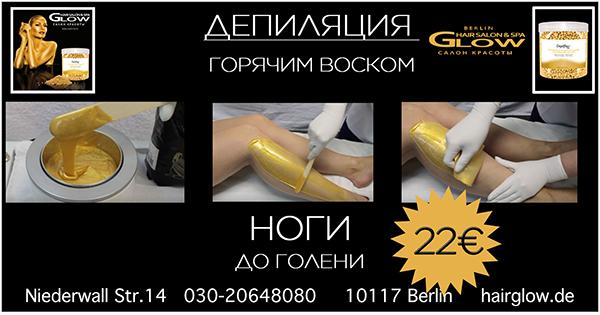 Депиляция горячим воском (ног до голени)