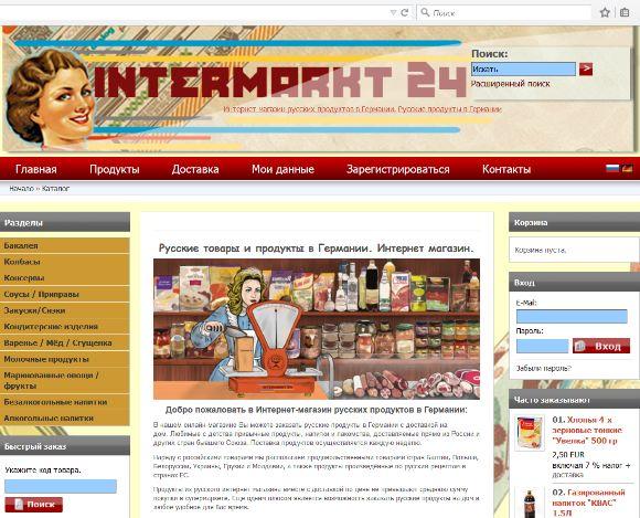 2dd713d194d7 Русские товары и продукты в Германии. Интернет магазин. Купить русские  продукты в интернет-магазине и заказать русские продукты питания на дом в «  ...