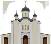 Епархиальное управление. Берлинско-Германская епархия