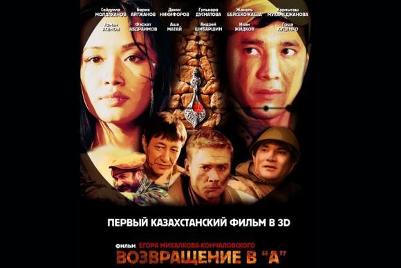 Возвращение в «А» Егора Кончаловского