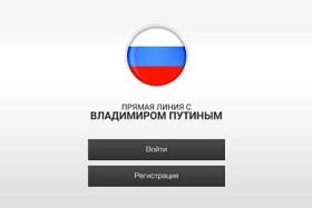 Apple отклонила приложение для вопросов Путину 17 апреля