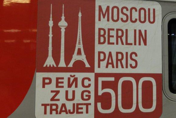 «А мне в Париж, по делу срочно»...