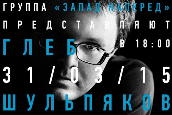 Глеб Шульпяков: творческая встреча