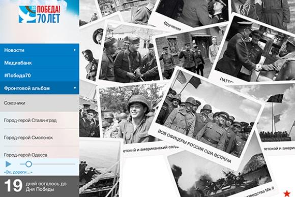 К 9-му мая: 4 приложения о Великой Отечественной войне