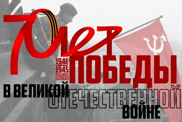 1945 - 2015: 70-летие Победы