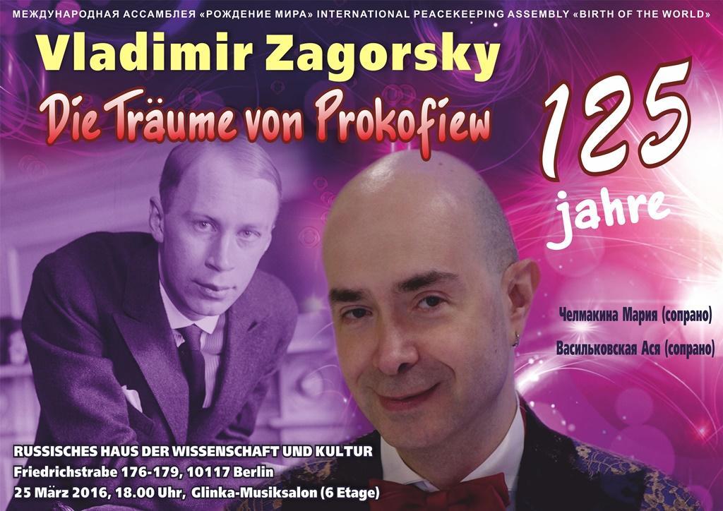 Концерт Владимира Загорского 25 марта в РДНК