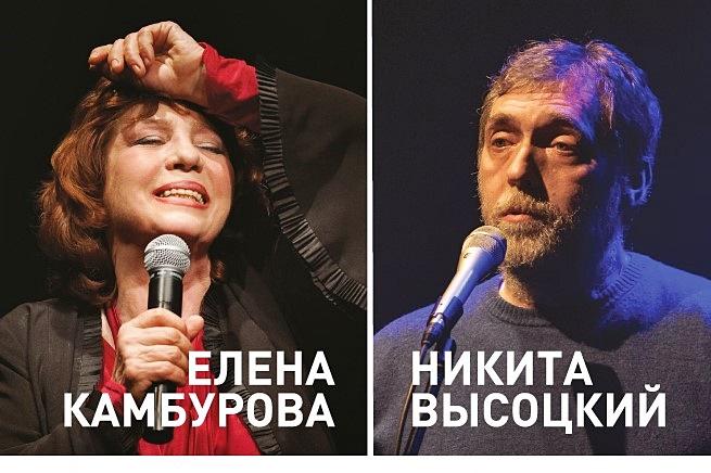 «Дорога поперёк судьбы» Елена Камбурова и Никита Высоцкий в Берлине