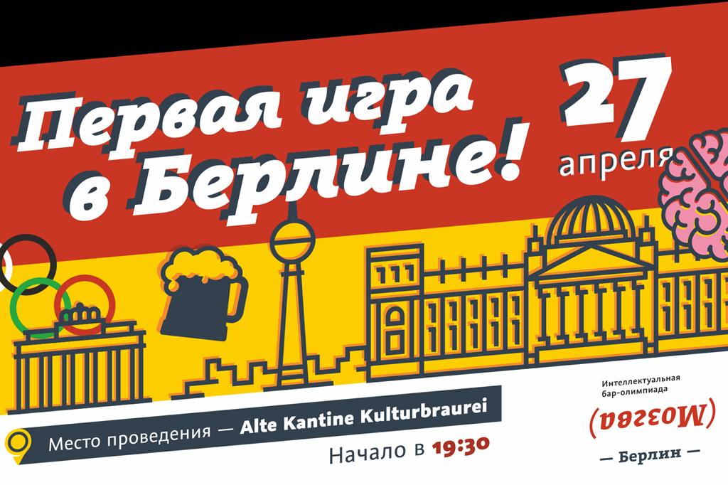 """В Берлине открывается бар-олимпиада """"Мозгва"""""""