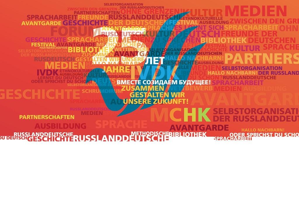 В Российском доме в Берлине пройдут мероприятия «Время дружить»