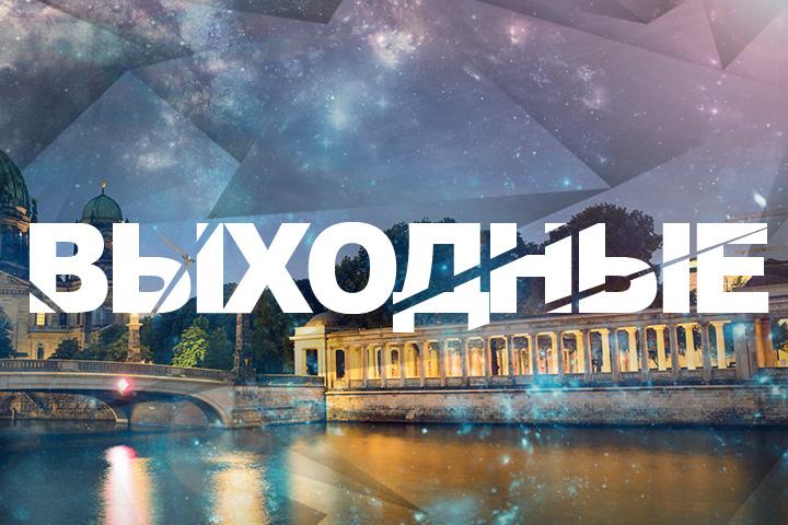 Выходные в Берлине: 29 - 30 октября