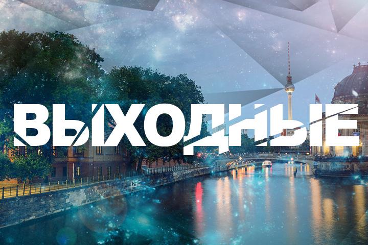 Выходные в Берлине: 19 - 20 ноября