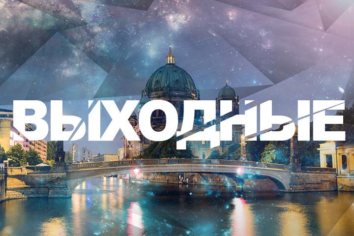 Выходные в Берлине: 3 - 4 декабря