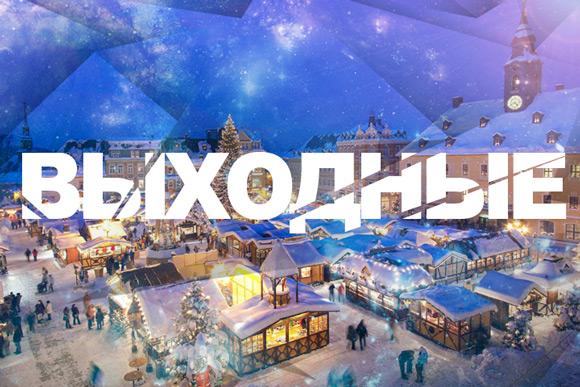 Выходные в Берлине: 17 - 18 декабря