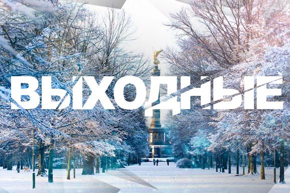 Выходные в Берлине: 7 - 8 января