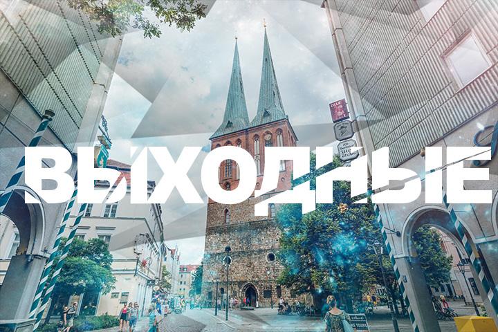 Выходные в Берлине: 8 - 9 апреля