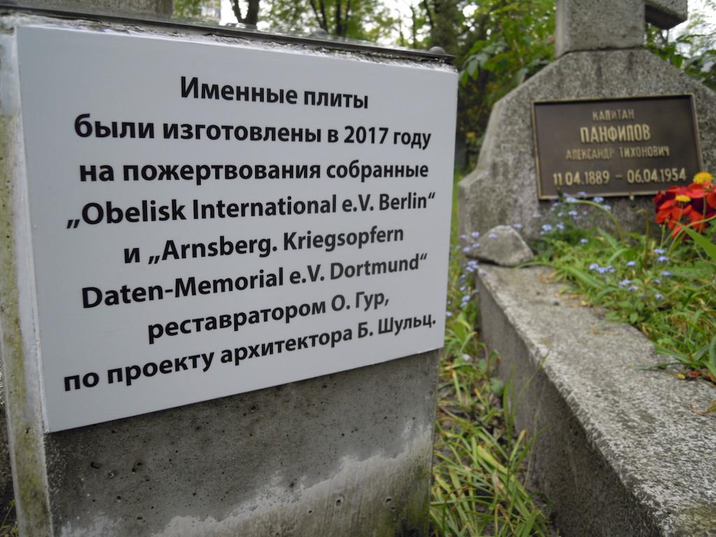 Островок русской земли в Берлине