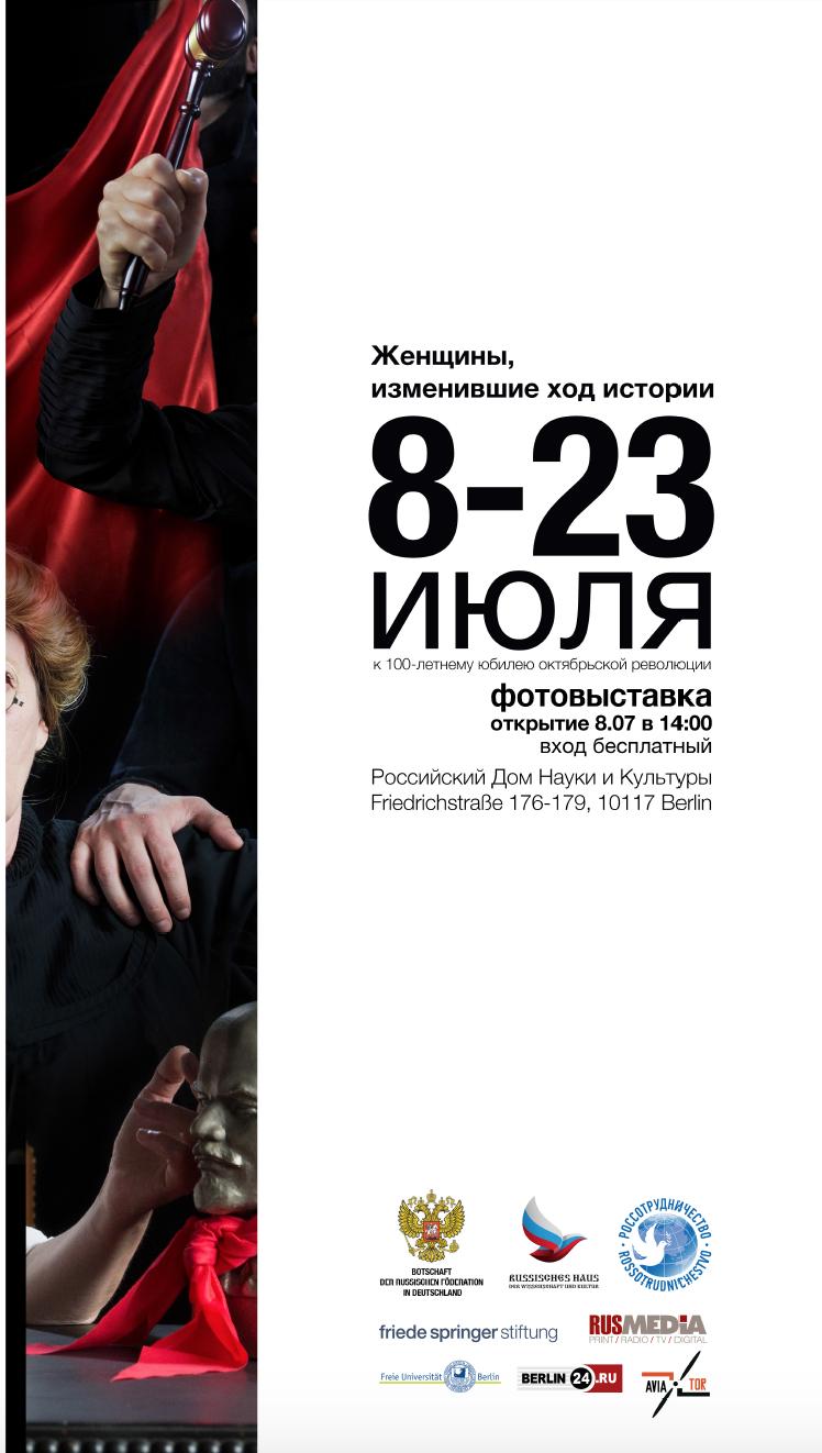 Женское лицо Октябрьской революции