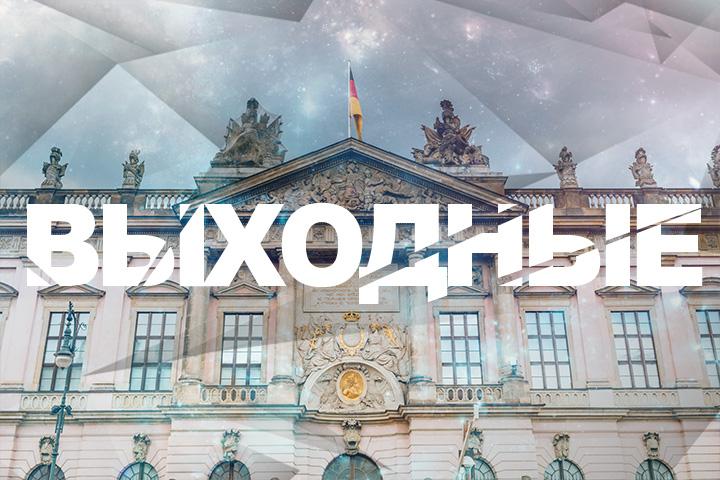 Выходные в Берлине: 5-6 августа