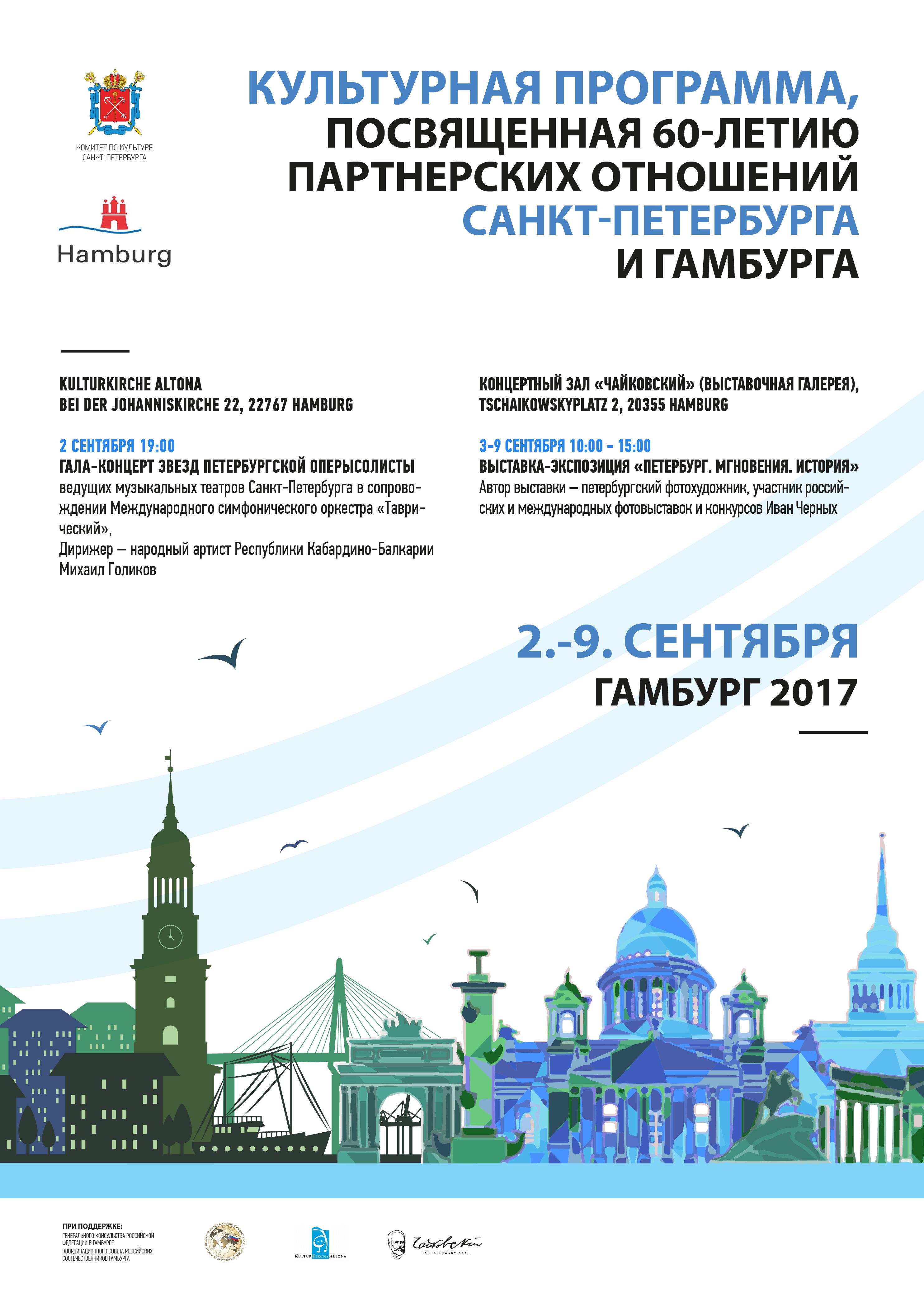Культурная программа, посвященная 60-летию установления побратимских связей  Санкт-Петербурга и Гамбурга