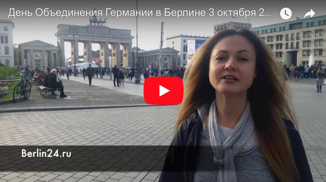 День Германского единства в Берлине видеорепортаж