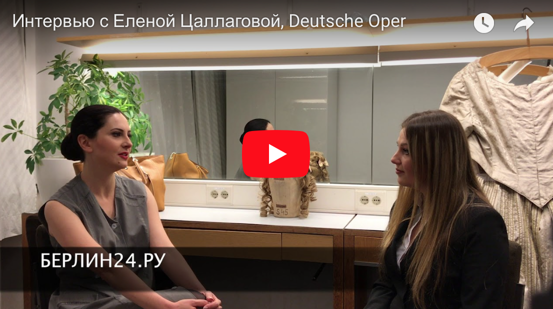 Интервью с Еленой Цаллаговой, звездой Deutsche Oper