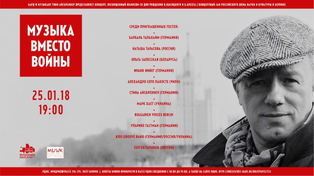 MUSIK STATT KRIEG / МУЗЫКА ВМЕСТО ВОЙНЫ