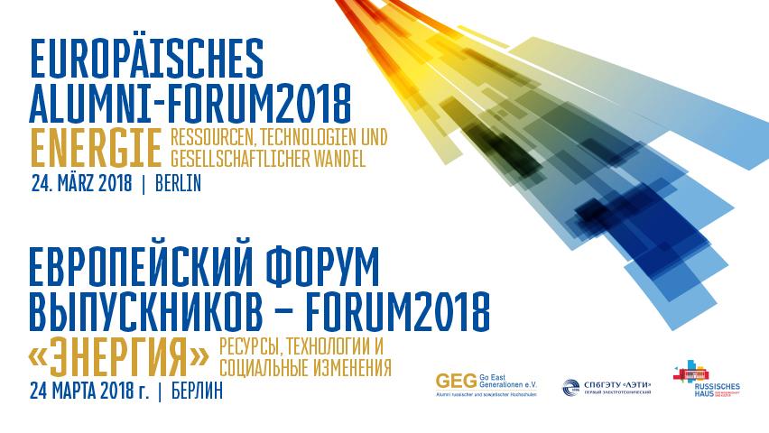 """Европейский Форум выпускников 2018 """"Энергия"""""""