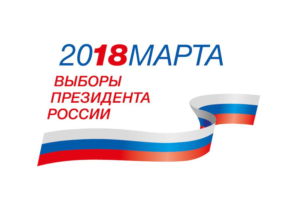 Выбираем будущее. Выборы президента России 2018