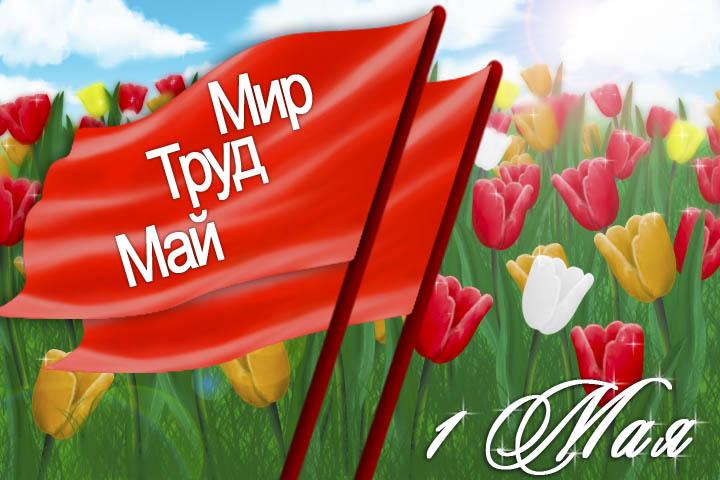 Праздник в первый день последнего месяца весны