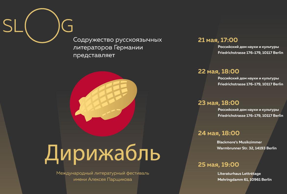 Международный литературный фестиваль им. Алексея Парщикова «Дирижабль»