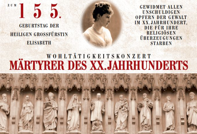 Концерт «Мученики XX века»