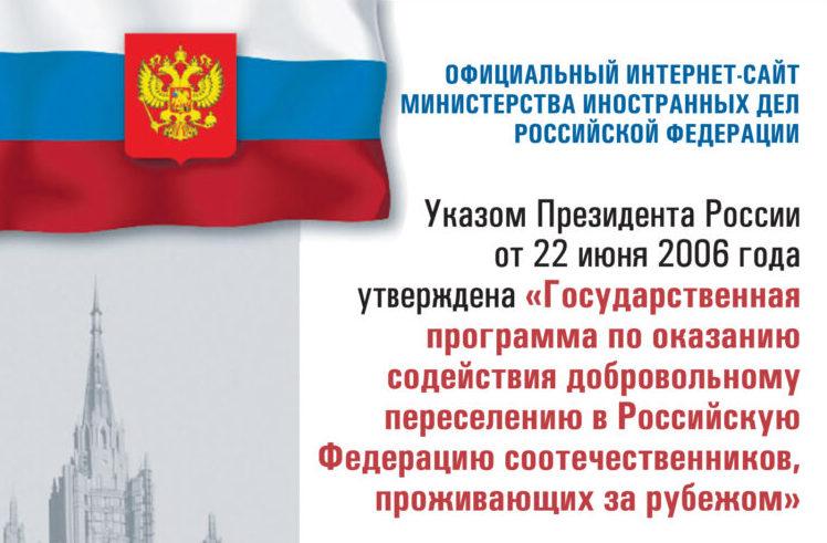 Госпрограмма по оказанию содействия добровольному переселению в РФ соотечественников, проживающих за рубежом