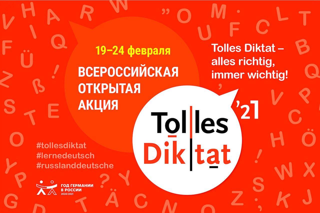 «Tolles Diktat – 2021» - началась регистрация участников