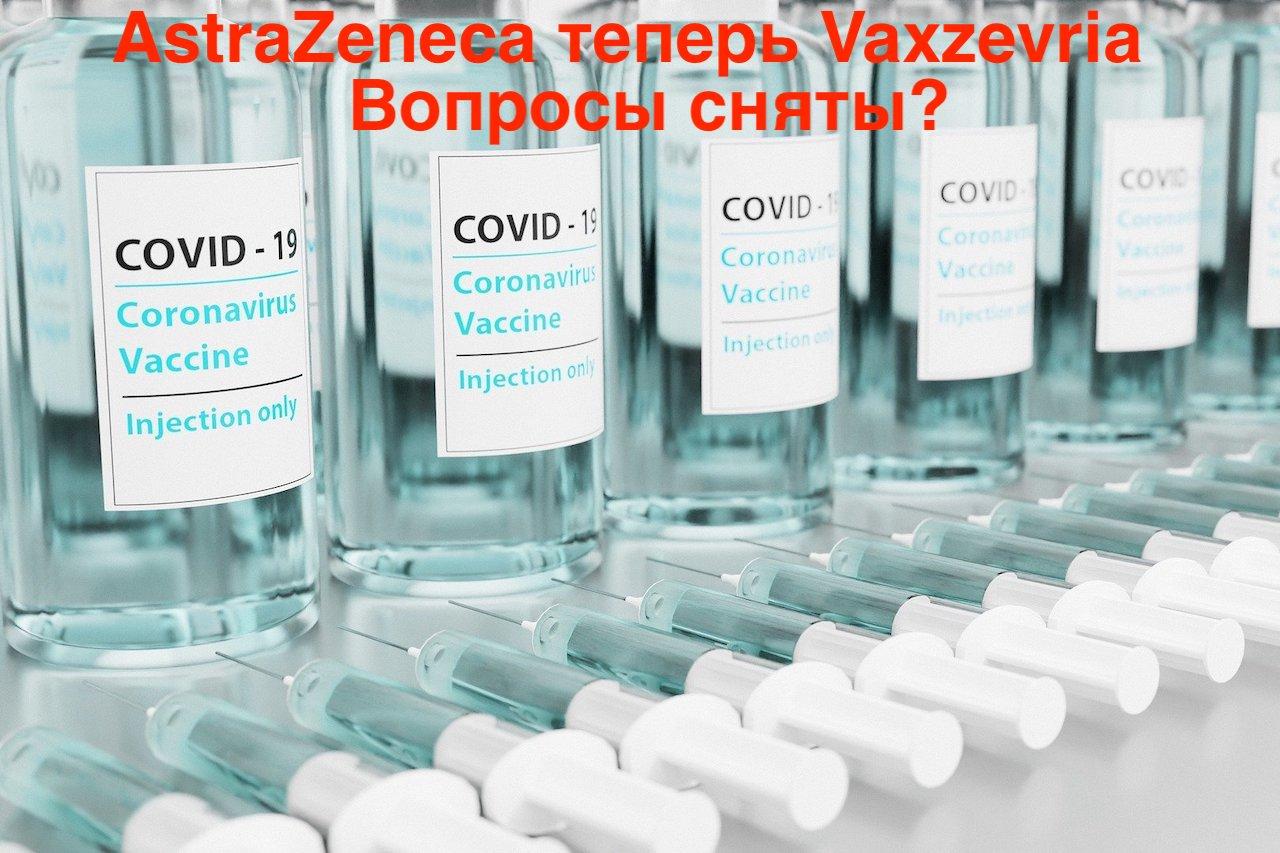 AstraZeneca: это важно знать!