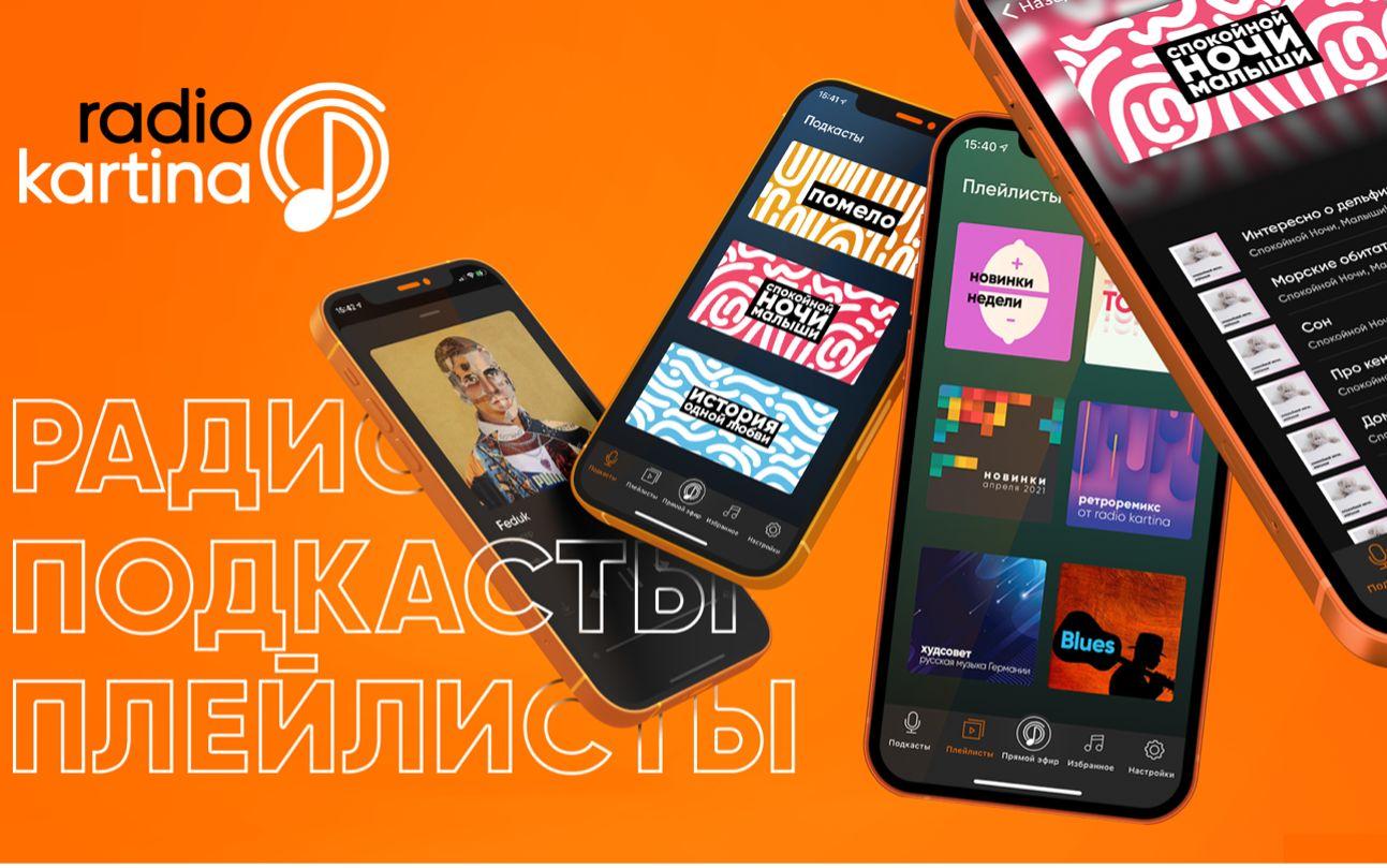 Новый музыкальный сервис Radio Kartina