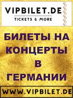 Купить билет на русские концерты в Германии. Продажа билетов на концерты в Германии