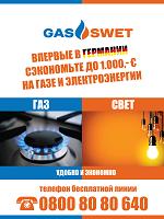 Сравнение тарифов на электроэнергию в Германии, Сравнение тарифов на в Германии, Сравнение тарифов на свет в Германии, дешевые тарифы на электричество в Германии, дешевые тарифы на свет в Германии, дешевые тарифы на газ в Германии, дешевые тарифы на элект