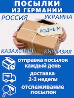 Доставка посылок из Германии в Россию, Украину, Казахстан и другие страны СНГ