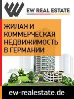 Immobilien in Berlin. Vermittlung von Immobilien in Berlin. Kauf und Verkauf von Immobilien in Deutschalnd