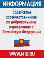 Государственная программа по оказанию содействия добровольному переселению в Российскую Федерацию соотечественников, проживающих за рубежом 2020